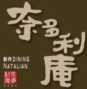 奈多利庵|ナタリアン|福岡市東区の創作料理・イタリアン料理